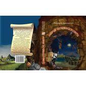 Книга-игра Лабиринт затаившейся смерти