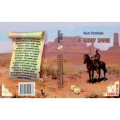Книга-игра По закону прерии