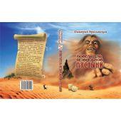 Книга-игра Повелитель безбрежной пустыни