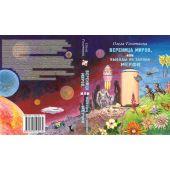 Книга-игра Вереница миров