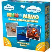 Ми-Ми-Мемо Морские животные