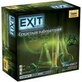 Exit Квест Секретная лаборатория